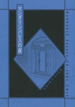 マンダリンパレスの夜-電子書籍