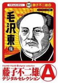 毛沢東伝(デジタルセレクション)