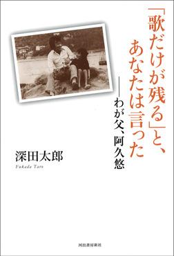 「歌だけが残る」と、あなたは言った――わが父、阿久悠-電子書籍