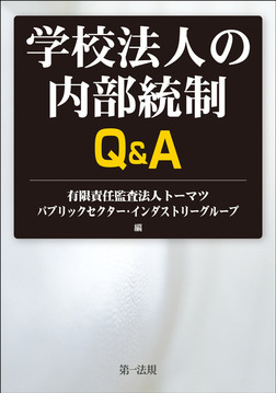 学校法人の内部統制Q&A-電子書籍