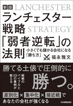 新版 ランチェスター戦略 「弱者逆転」の法則 小さくても儲かる会社になる「勝ち方」-電子書籍
