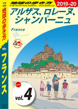 地球の歩き方 A06 フランス 2019-2020 【分冊】 4 アルザス、ロレーヌ、シャンパーニュ-電子書籍