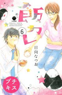 飯カレ プチキス(6)
