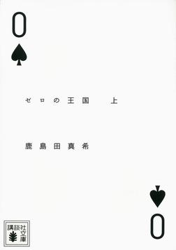 ゼロの王国(上)-電子書籍