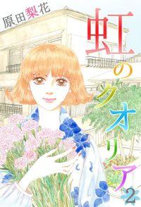 虹のクオリア 第2巻