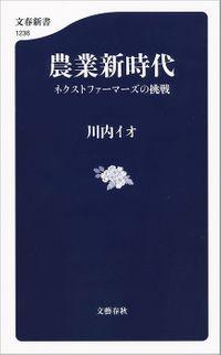 農業新時代 ネクストファーマーズの挑戦(文春新書)