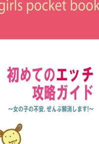 初めてのエッチ攻略ガイド~女の子の不安、ぜんぶ解消します!~