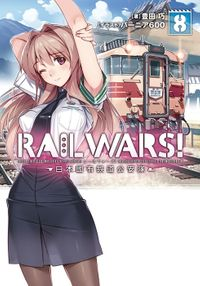 RAIL WARS! 8 日本國有鉄道公安隊