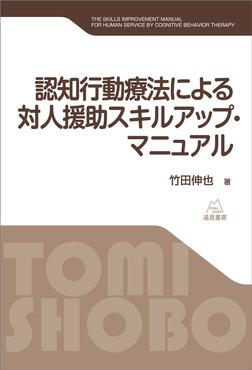 認知行動療法による対人援助スキルアップ・マニュアル-電子書籍
