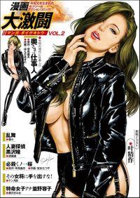 漫画大激闘 Vol.2