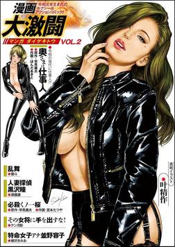 漫画大激闘 Vol.2-電子書籍