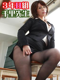 3年H組千里先生 翔田千里-電子書籍