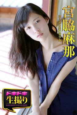【ドキドキ生撮り】宮脇麻那 透き通る肌の美少女-電子書籍