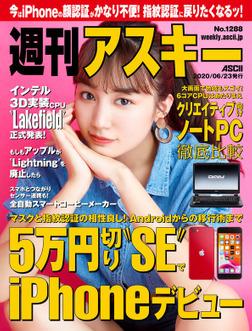 週刊アスキーNo.1288(2020年6月23日発行)-電子書籍