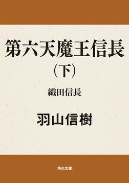 第六天魔王信長 (下)織田信長-電子書籍