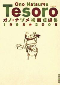 オノ・ナツメ短編集 テゾーロ