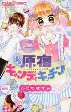 原宿キャンディキッチン-電子書籍