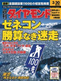 週刊ダイヤモンド 02年3月30日号