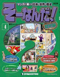マンガで楽しむ日本と世界の歴史 そーなんだ! 4号