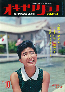 オキナワグラフ 1964年10月号 戦後沖縄の歴史とともに歩み続ける写真誌-電子書籍
