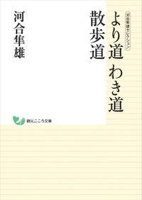 河合隼雄セレクション より道 わき道 散歩道