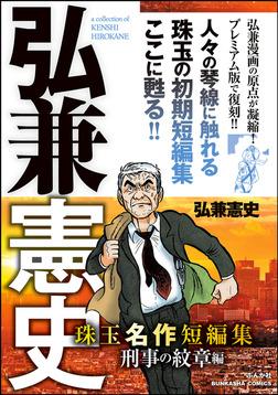 弘兼憲史 珠玉名作短編集刑事の紋章編-電子書籍