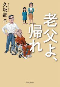 老父よ、帰れ(朝日新聞出版)