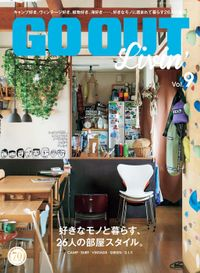 GO OUT特別編集 GO OUT LIVIN' Vol.9