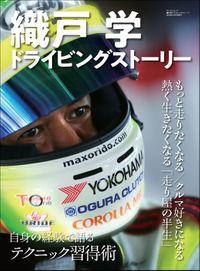 自動車誌MOOK 織戸学ドライビングストーリー
