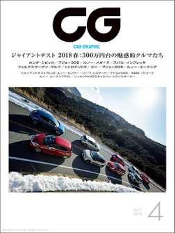 CG(CAR GRAPHIC)2018年4月号-電子書籍