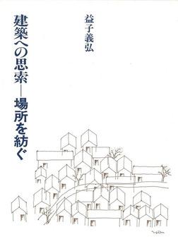 建築への思索-電子書籍