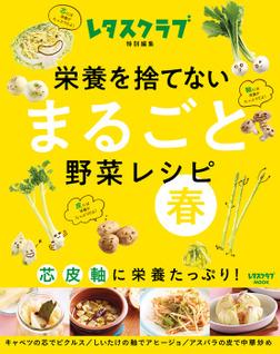 栄養を捨てない まるごと野菜レシピ 春  芯 皮 軸に栄養たっぷり!-電子書籍