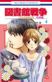 図書館戦争 LOVE&WAR 別冊編 4巻