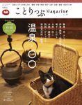ことりっぷマガジン vol.19 2019冬