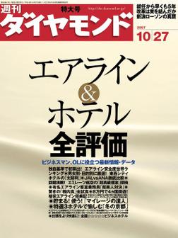 週刊ダイヤモンド 07年10月27日号-電子書籍
