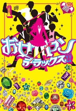 お女ヤンデラックス!!(1) イケメン☆ヤンキー☆パラダイス-電子書籍