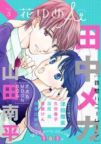 花ゆめAi Vol.3