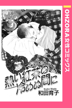 熱い紅茶の冷めぬ間に 【単話売】-電子書籍