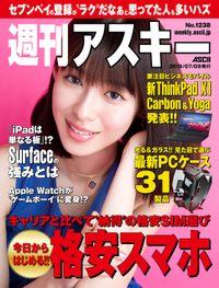 週刊アスキーNo.1238(2019年7月9日発行)