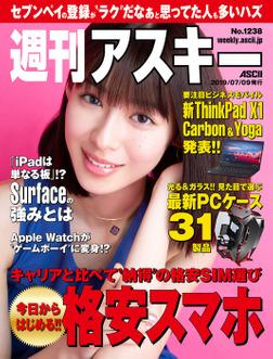 週刊アスキーNo.1238(2019年7月9日発行)-電子書籍