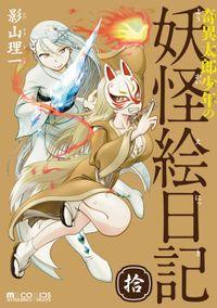奇異太郎少年の妖怪絵日記(10巻)