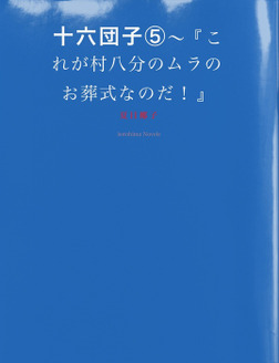 十六団子(5)~『これが村八分のムラのお葬式なのだ!』-電子書籍