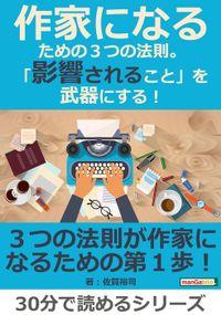 作家になるための3つの法則。「影響されること」を武器にする!