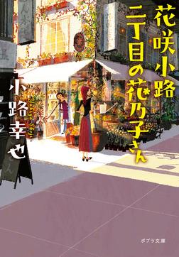 花咲小路二丁目の花乃子さん-電子書籍