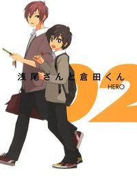浅尾さんと倉田くん 2巻
