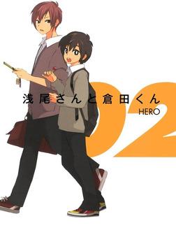 浅尾さんと倉田くん 2巻-電子書籍