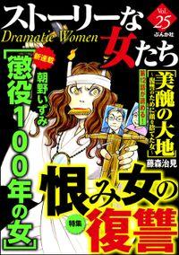 ストーリーな女たち恨み女の復讐 Vol.25