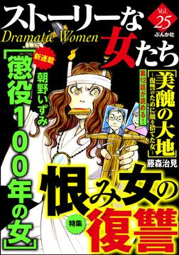 ストーリーな女たち恨み女の復讐 Vol.25-電子書籍