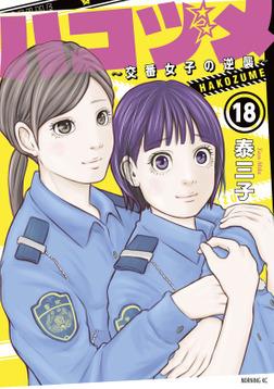 ハコヅメ~交番女子の逆襲~(18)-電子書籍
