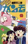 GU-GUガンモ(少年サンデーコミックス)